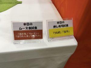 ケアミール 寿司